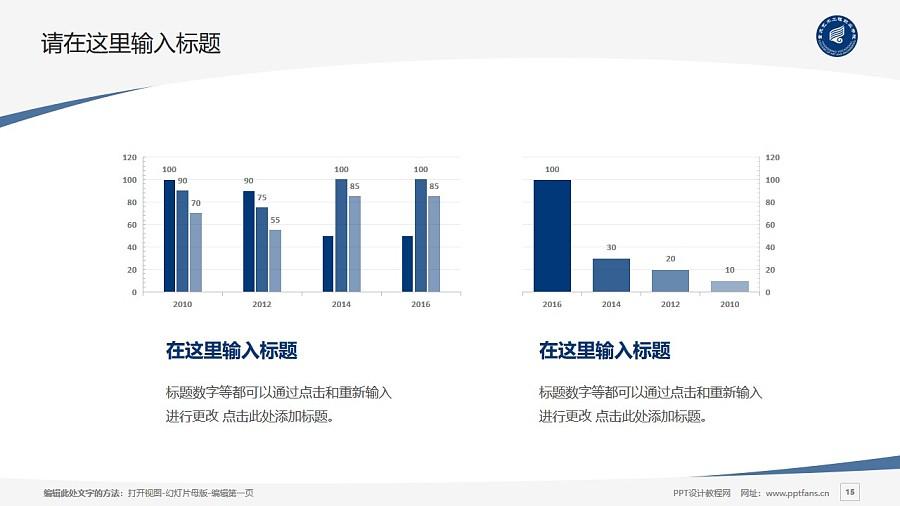 重庆艺术工程职业学院PPT模板_幻灯片预览图15