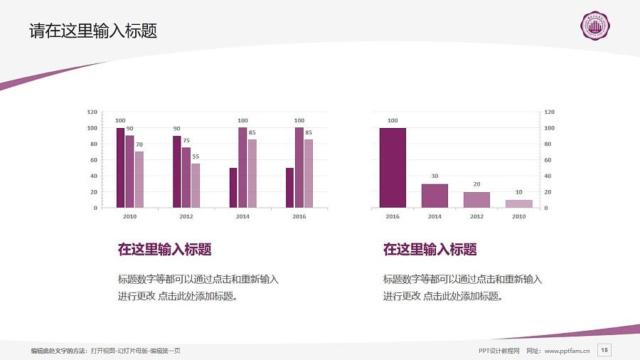 重庆科技学院PPT模板_幻灯片预览图15