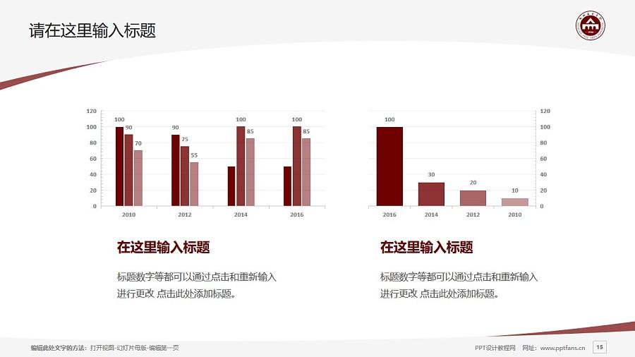 四川美术学院PPT模板_幻灯片预览图15
