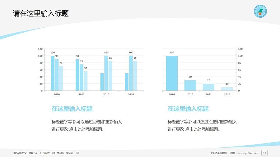 广西生态工程职业技术学院PPT模板下载_幻灯片预览图15