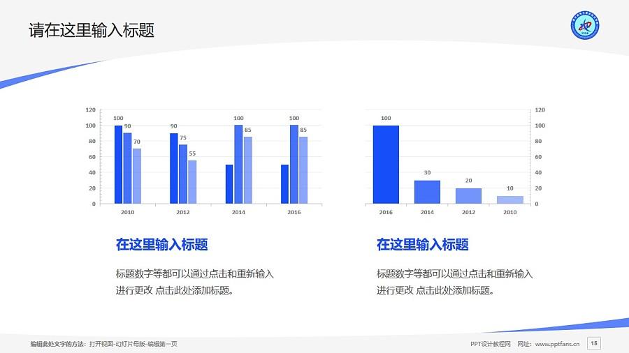 广西水利电力职业技术学院PPT模板下载_幻灯片预览图15