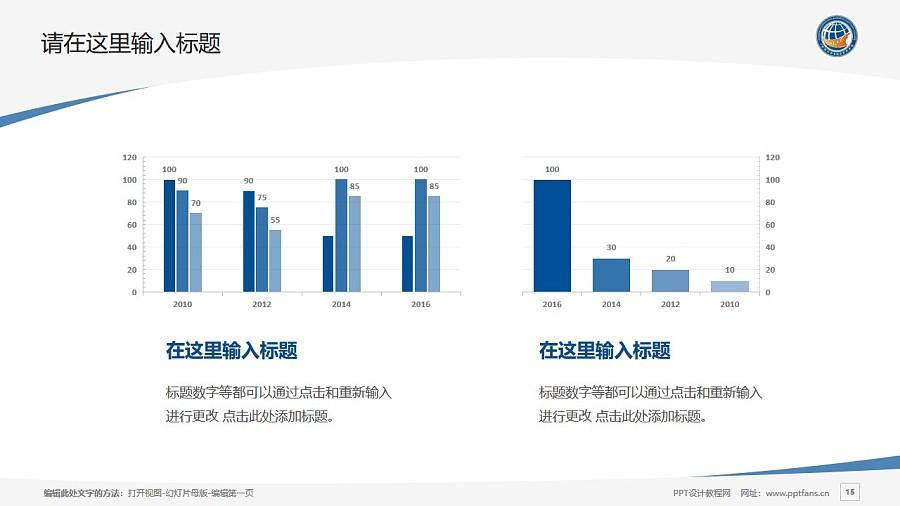 广西国际商务职业技术学院PPT模板下载_幻灯片预览图15