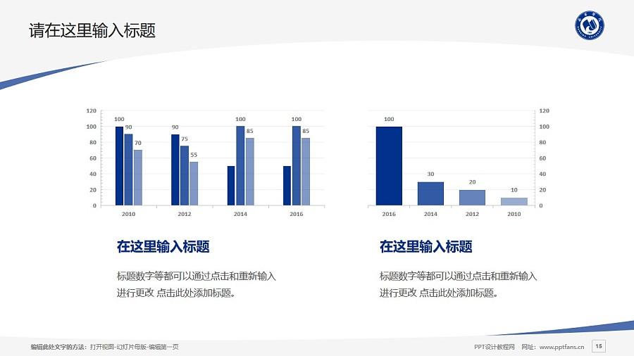 南宁学院PPT模板下载_幻灯片预览图15