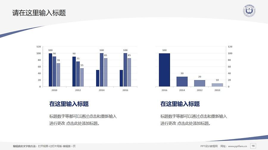 黑龙江司法警官职业学院PPT模板下载_幻灯片预览图15