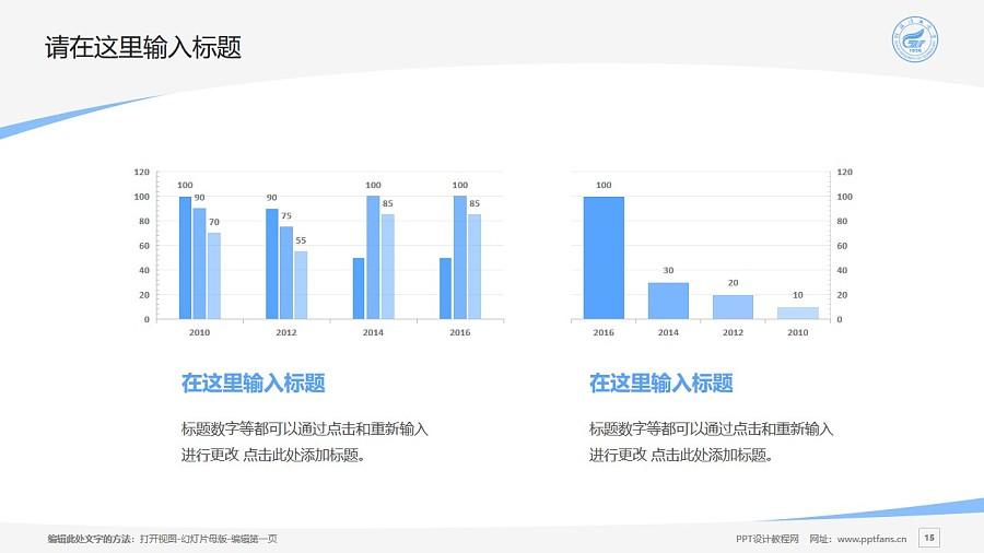 桂林理工大学PPT模板下载_幻灯片预览图15