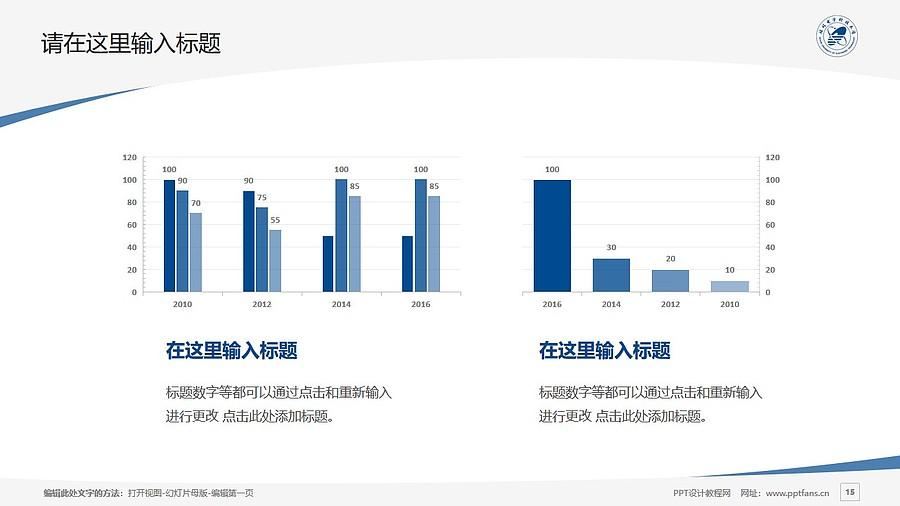 桂林电子科技大学PPT模板下载_幻灯片预览图15