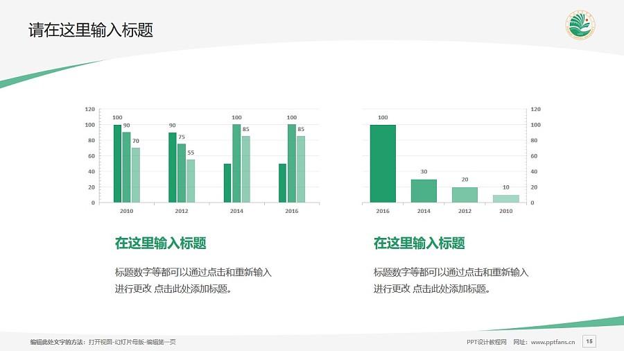 大庆师范学院PPT模板下载_幻灯片预览图15