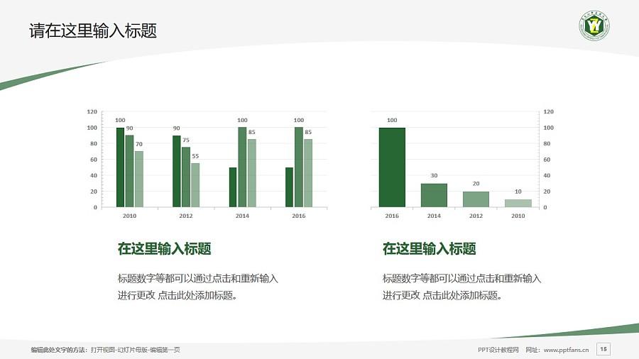 黑龙江中医药大学PPT模板下载_幻灯片预览图15