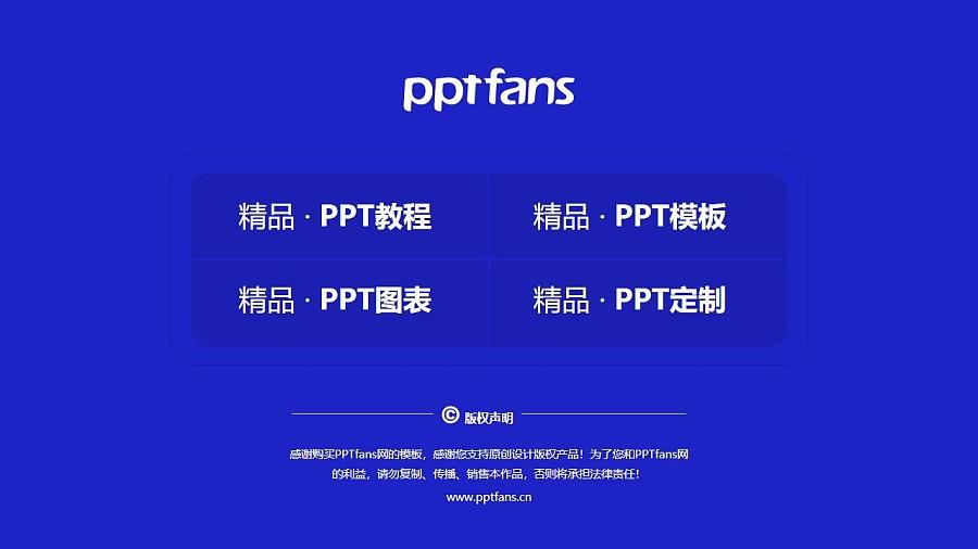 重庆三峡职业学院PPT模板_幻灯片预览图38