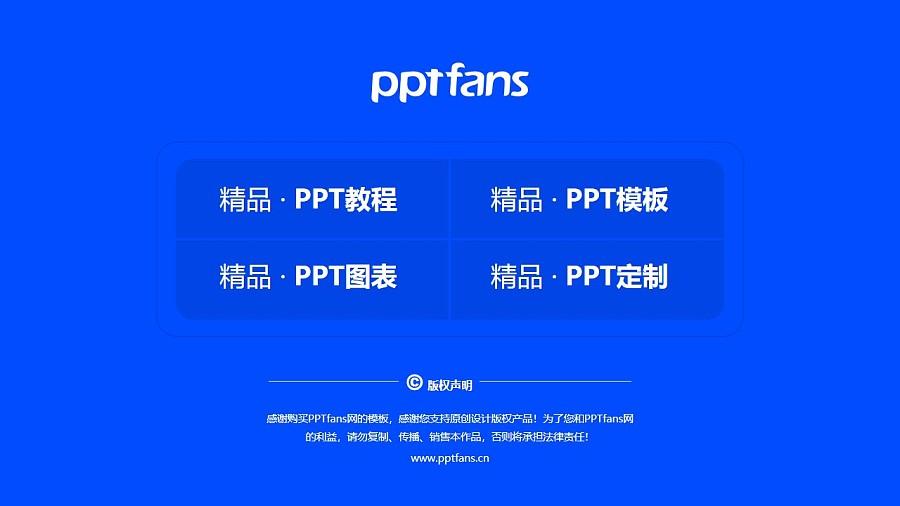 重庆人文科技学院PPT模板_幻灯片预览图38