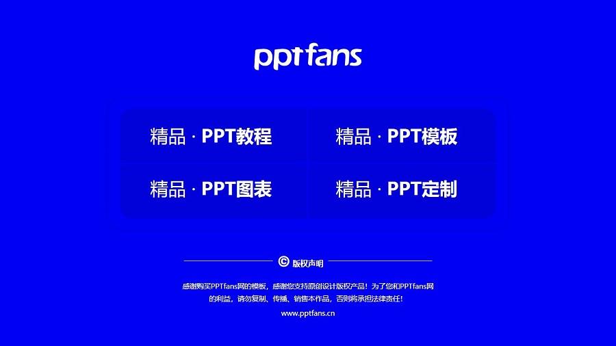 重庆警察学院PPT模板_幻灯片预览图38