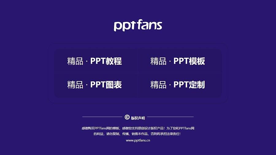 重庆工商大学PPT模板_幻灯片预览图38
