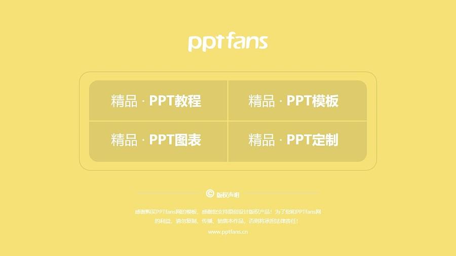 重庆邮电大学PPT模板_幻灯片预览图38