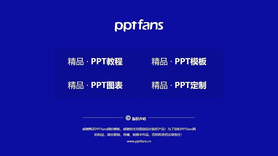 黑龍江三江美術職業學院PPT模板下載_幻燈片預覽圖38