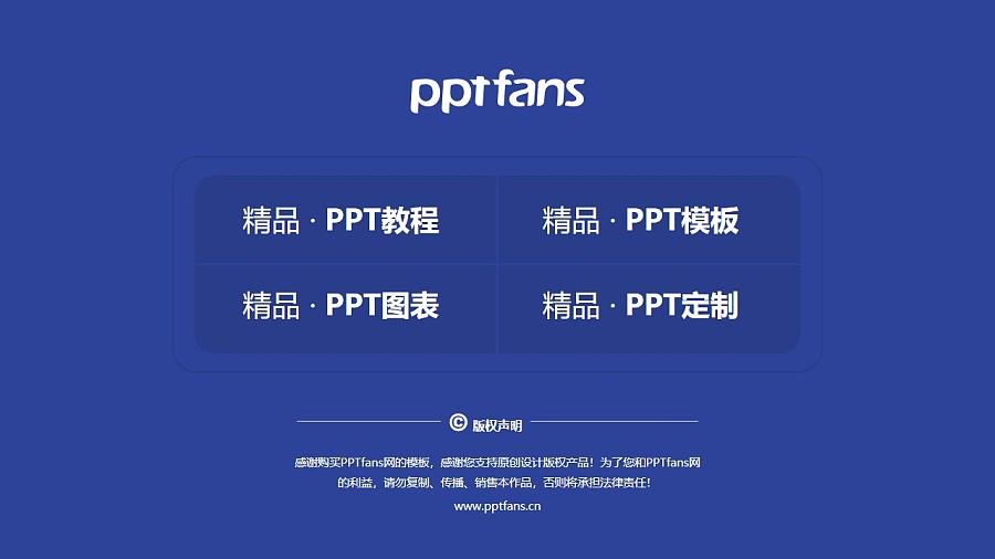 大兴安岭职业学院PPT模板下载_幻灯片预览图38