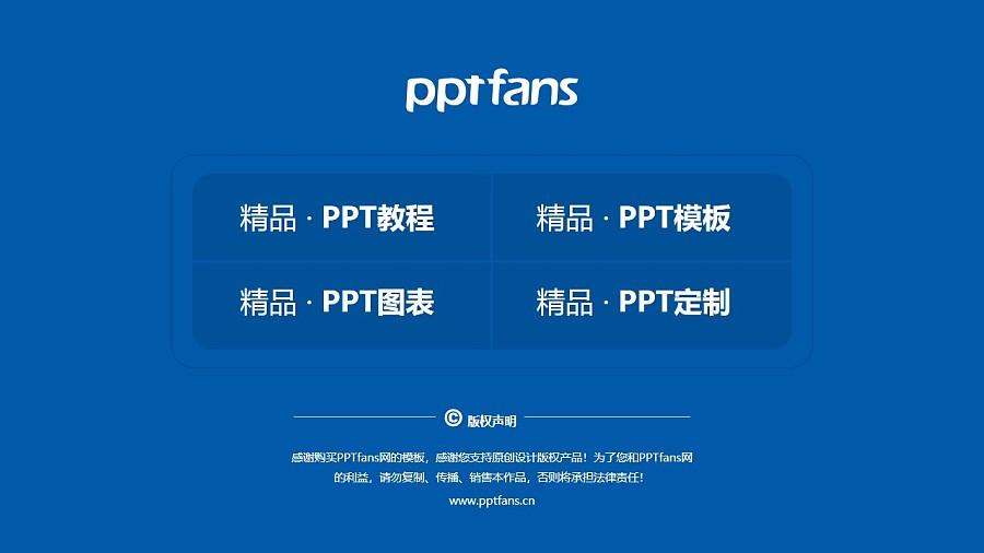 广西民族大学PPT模板下载_幻灯片预览图38
