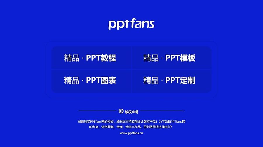 齐齐哈尔理工职业学院PPT模板下载_幻灯片预览图38
