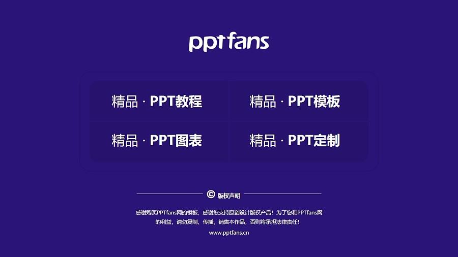 佳木斯职业学院PPT模板下载_幻灯片预览图38