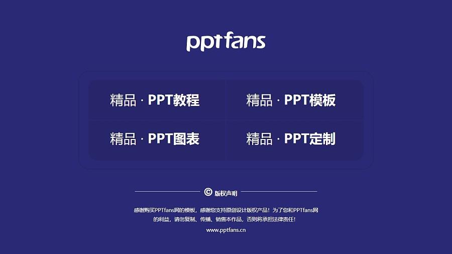 哈尔滨工程大学PPT模板下载_幻灯片预览图38