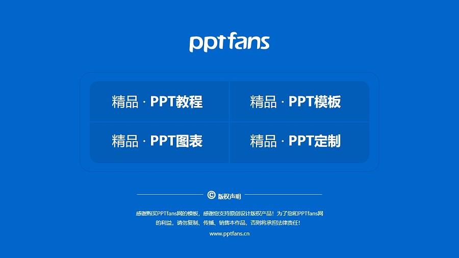 湖南环境生物职业技术学院PPT模板下载_幻灯片预览图38