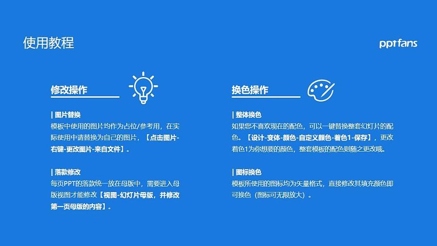重庆海联职业技术学院PPT模板_幻灯片预览图37
