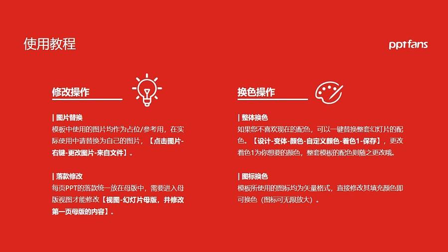 重庆工贸职业技术学院PPT模板_幻灯片预览图37