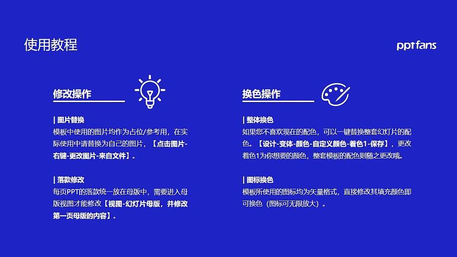 重庆三峡职业学院PPT模板_幻灯片预览图37