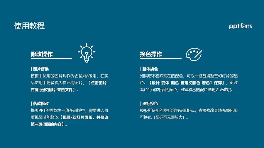 重庆轻工职业学院PPT模板_幻灯片预览图37