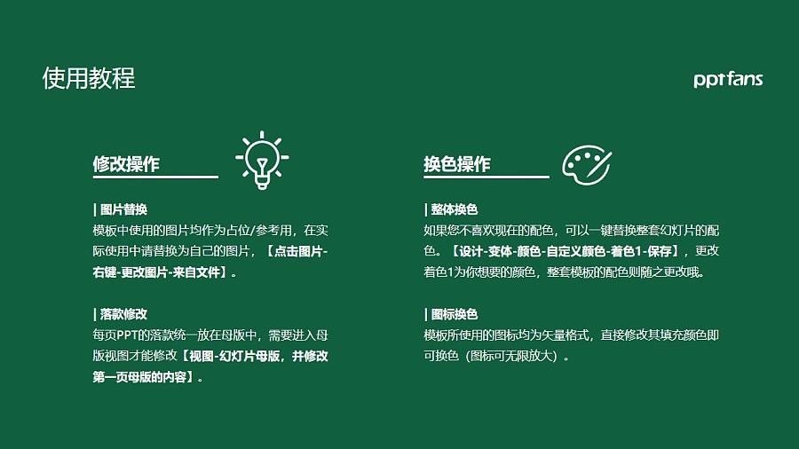 重庆电力高等专科学校PPT模板_幻灯片预览图37