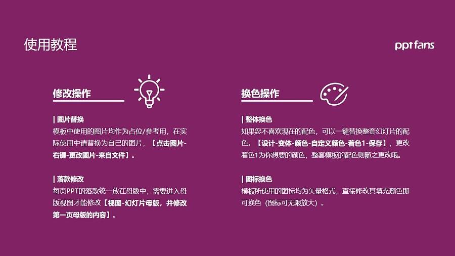 重庆科技学院PPT模板_幻灯片预览图37