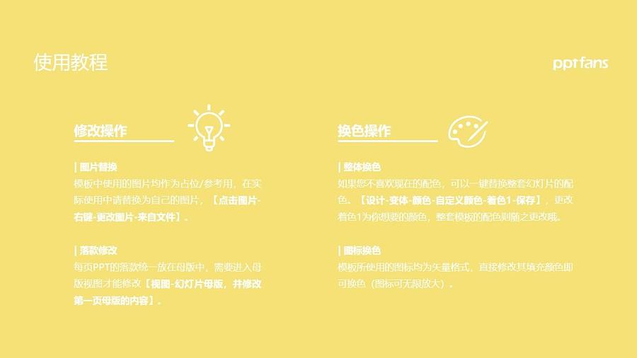 重庆邮电大学PPT模板_幻灯片预览图37