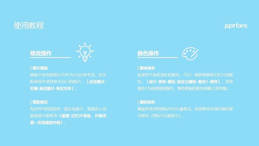 广西生态工程职业技术学院PPT模板下载_幻灯片预览图37