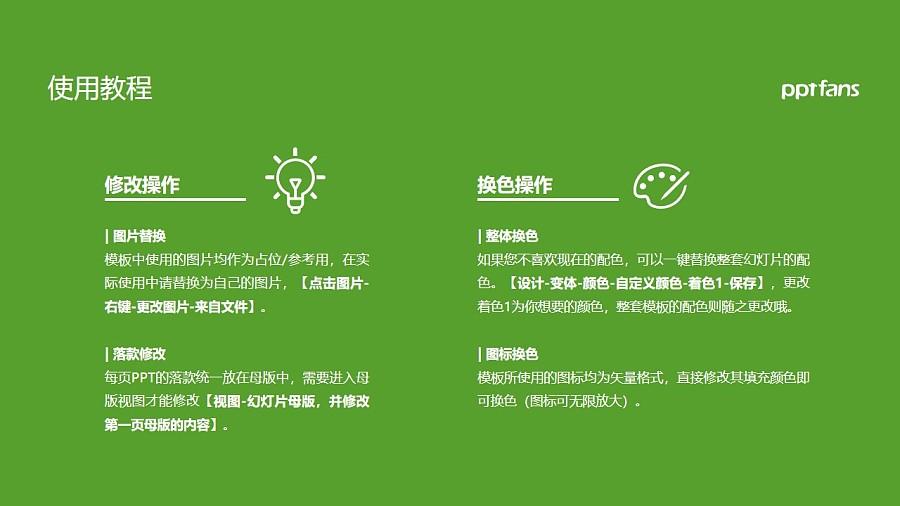 广西农业职业技术学院PPT模板下载_幻灯片预览图37