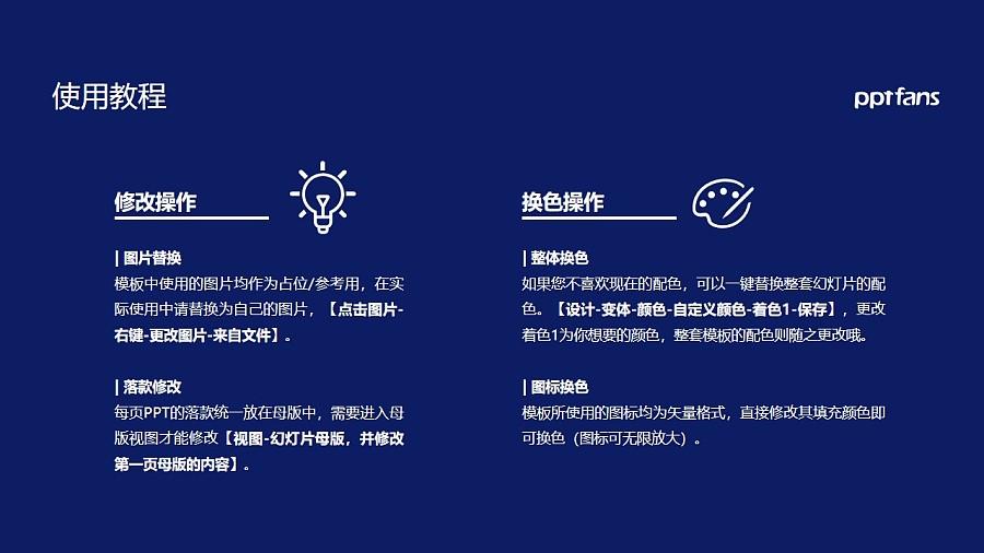 黑龙江农业经济职业学院PPT模板下载_幻灯片预览图37