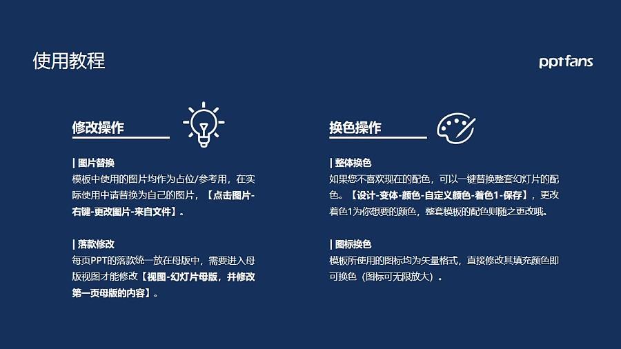 广西财经学院PPT模板下载_幻灯片预览图37