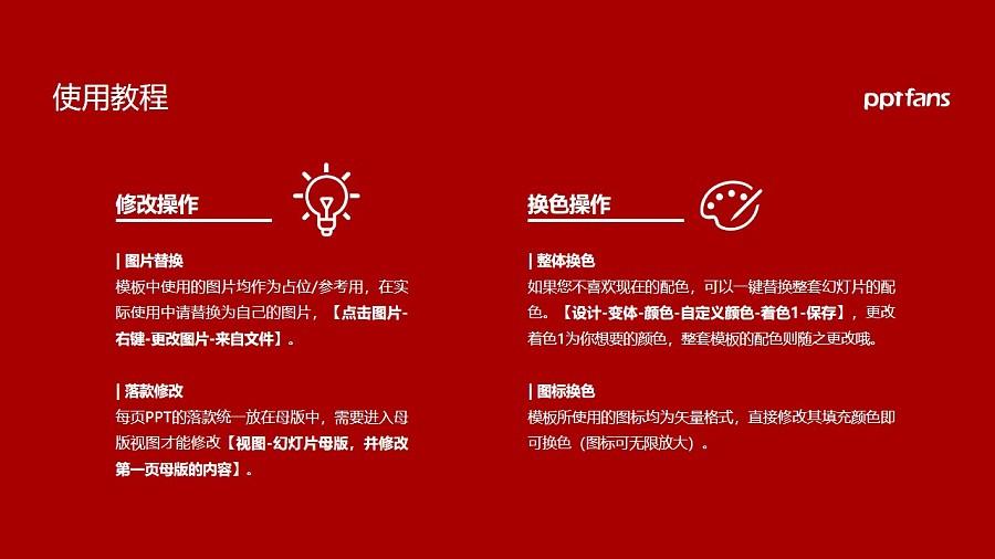 百色学院PPT模板下载_幻灯片预览图37