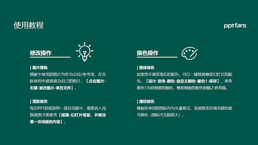 哈尔滨电力职业技术学院PPT模板下载_幻灯片预览图37