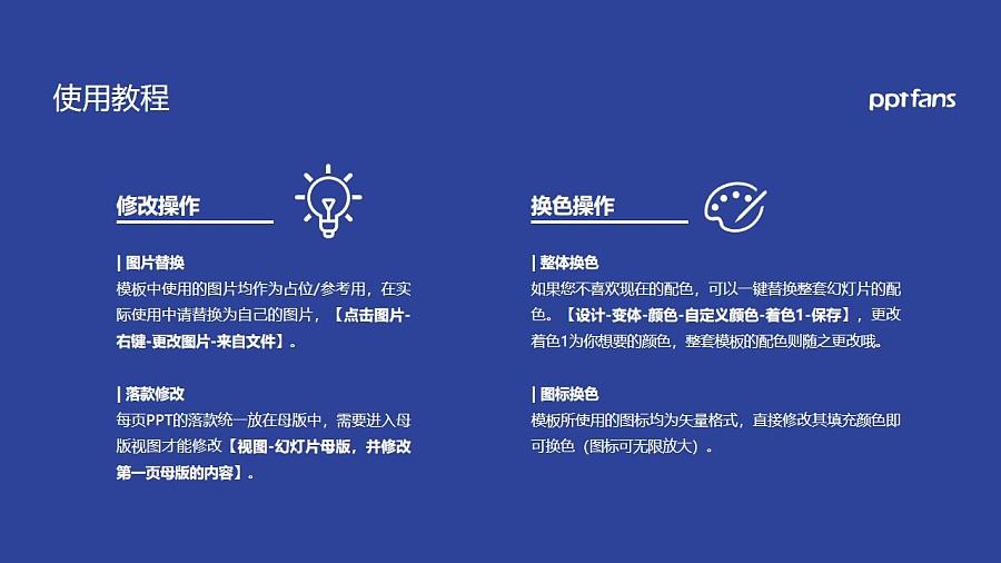 大兴安岭职业学院PPT模板下载_幻灯片预览图37