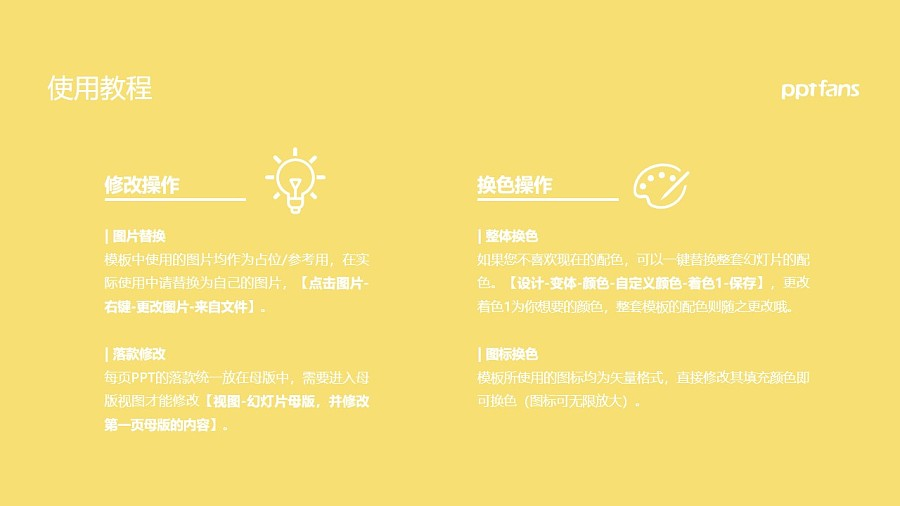 桂林医学院PPT模板下载_幻灯片预览图37