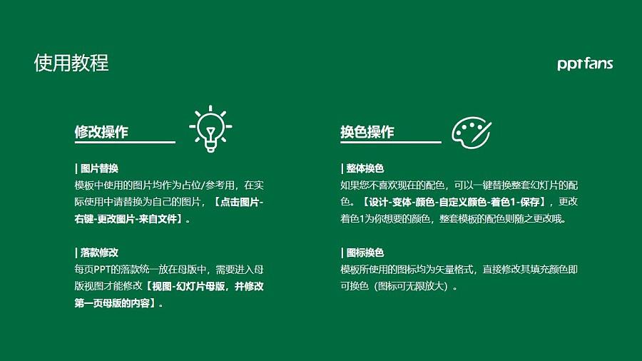 黑龙江林业职业技术学院PPT模板下载_幻灯片预览图37