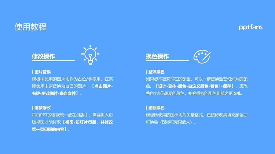 桂林理工大学PPT模板下载_幻灯片预览图37