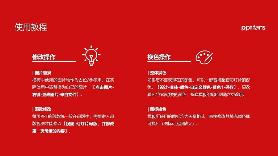 广西大学PPT模板下载_幻灯片预览图37