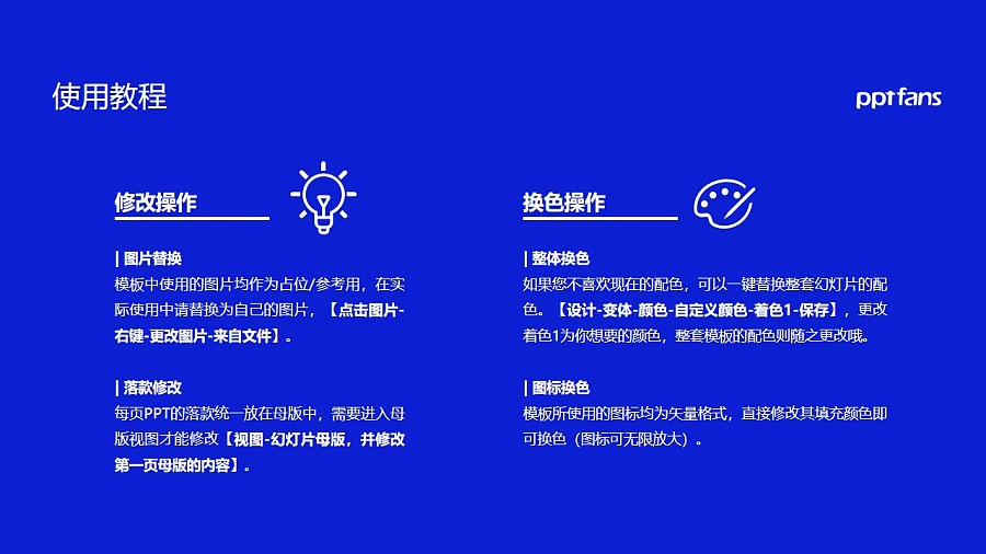 齐齐哈尔理工职业学院PPT模板下载_幻灯片预览图37