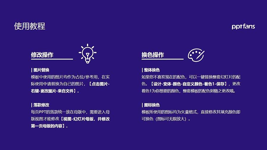 佳木斯职业学院PPT模板下载_幻灯片预览图37