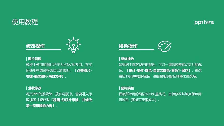 大庆师范学院PPT模板下载_幻灯片预览图37