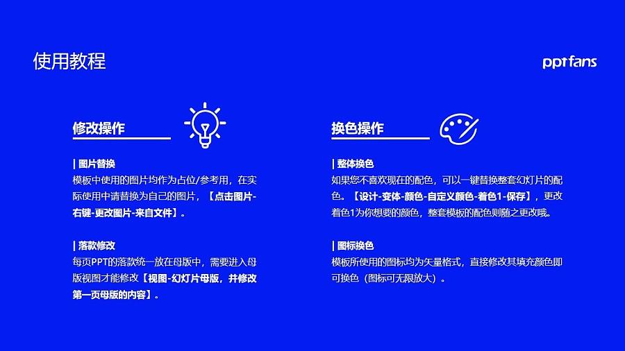 牡丹江师范学院PPT模板下载_幻灯片预览图37