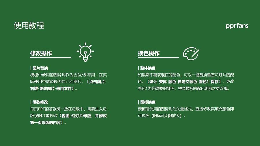 黑龙江中医药大学PPT模板下载_幻灯片预览图37