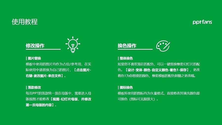佳木斯大学PPT模板下载_幻灯片预览图37