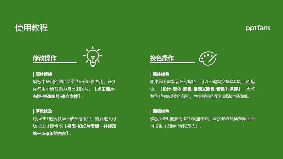 东北农业大学PPT模板下载_幻灯片预览图37