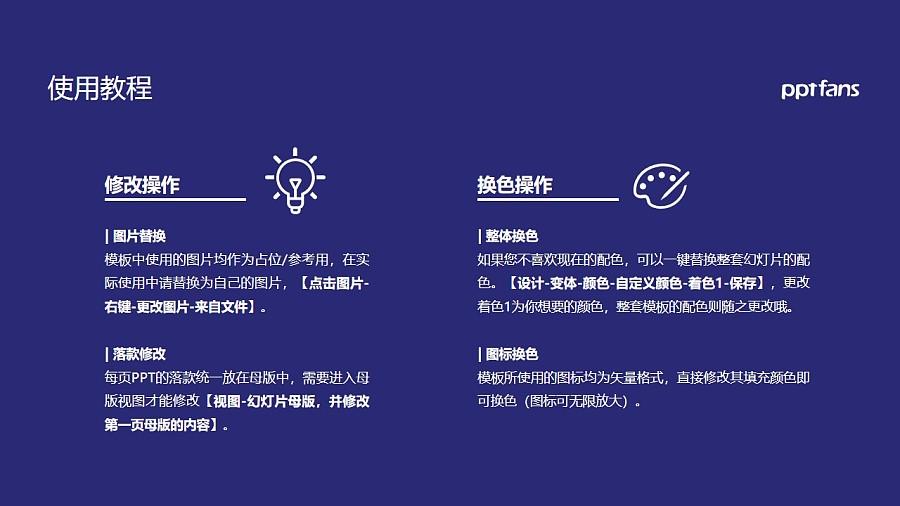 哈尔滨工程大学PPT模板下载_幻灯片预览图37